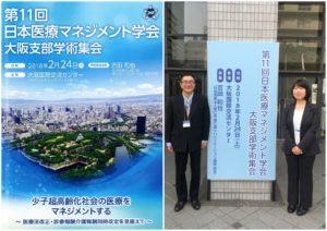 日本マネジメント学会