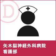 矢木脳神経外科病院看護部