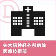 矢木脳神経外科病院医療技術部