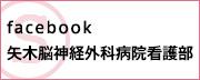 Facebook矢木脳神経外科病院看護部