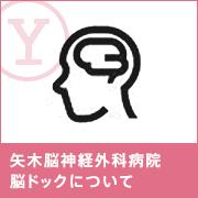 矢木脳神経外科病院(ボタン)