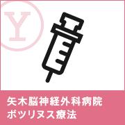 矢木脳神経外科病院 ボツリヌス(ボタン)