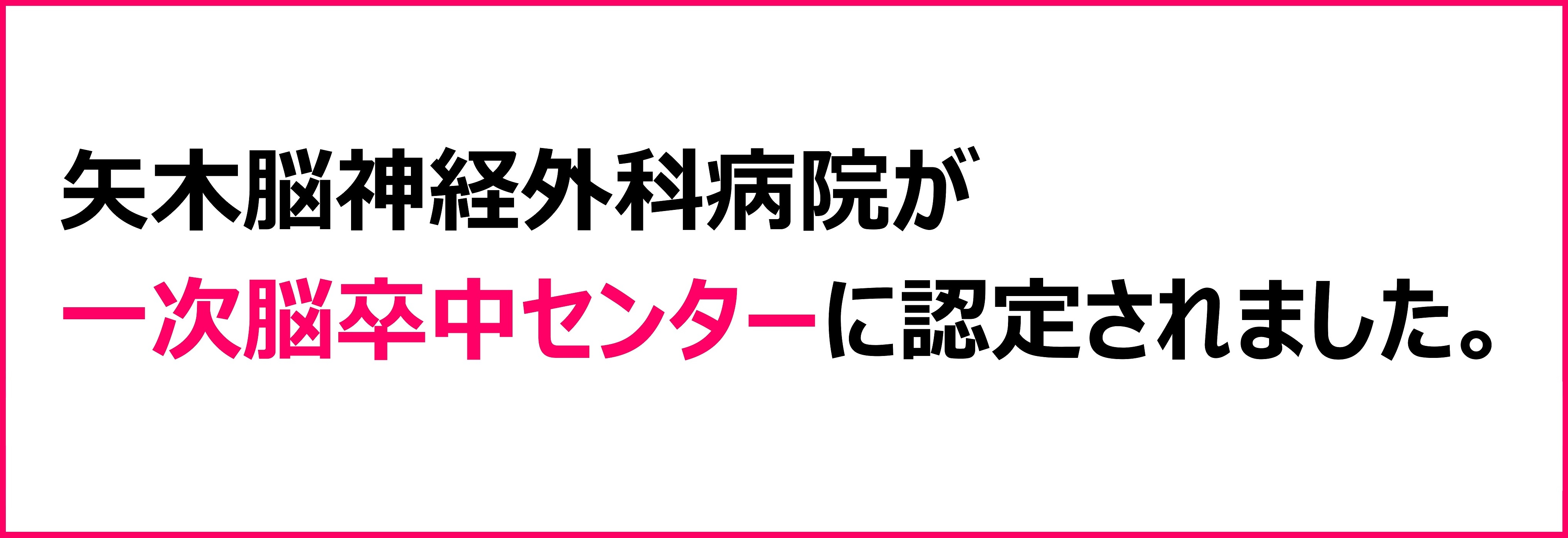 矢木脳神経外科病院が一次脳卒中センターに認定されました。