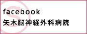 Facebook矢木脳神経外科病院