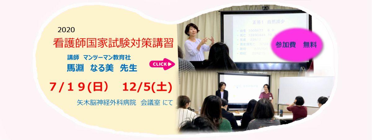 看護師国家試験対策講習