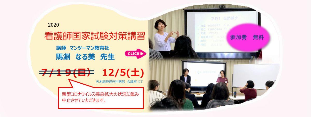 看護師国家試験対策講習20207/17