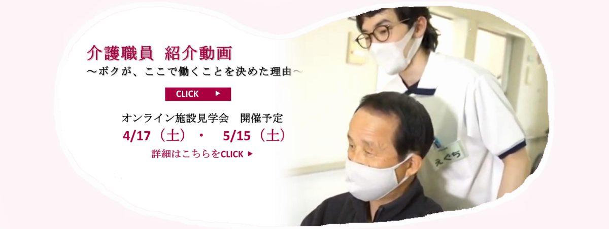 介護職員紹介動画