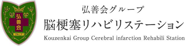 弘善会グループ 脳梗塞リハビリステーション Kouzenkai Group Cerebral infarction Rehabili Station