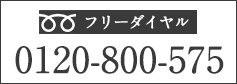 フリーダイヤル  0120-800-575